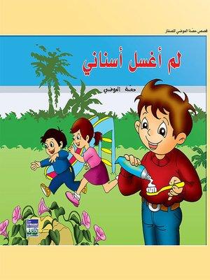 cover image of حكايات حصة العوضي للصغار: لم أغسل أسناني