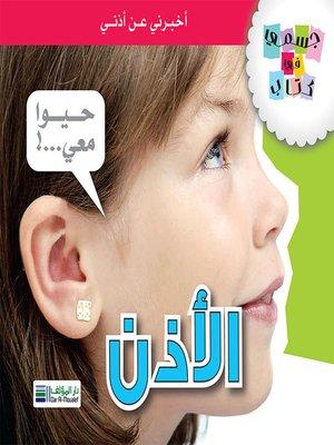 cover image of جسمي في كتاب: الأذن