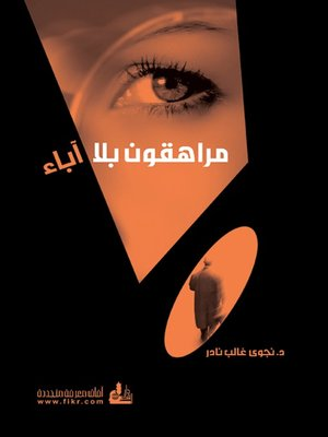 cover image of مراهقون بلا آباء