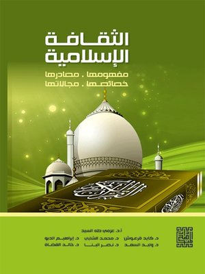 cover image of الثقافة الإسلامية مفهومها وخصائصها
