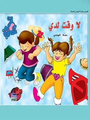 cover image of حكايات حصة العوضي للصغار: لا وقت لدي