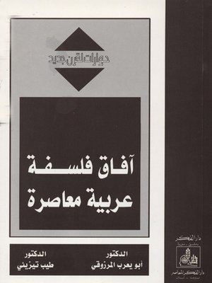 cover image of آفاق فلسفة عربية معاصرة