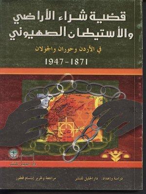 cover image of قضية شراء الأراضي والاستيطان الصهيوني في الأردن وحوران والجولان