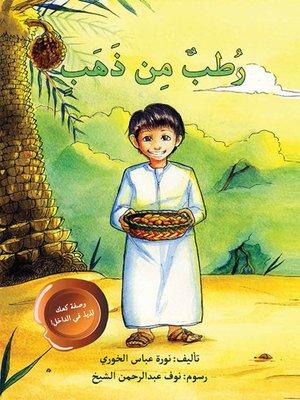 cover image of رطب من ذهب