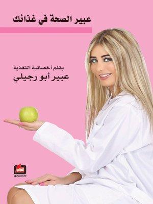cover image of عبير الصحة في غذائك