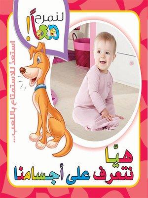 cover image of لنمرح معا : هيا نتعرف على اجسامنا
