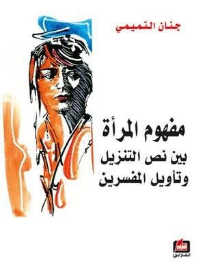 cover image of مفهوم المرأة بين نص التنزيل وتأويل المفسرين