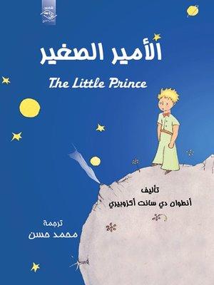 cover image of الأمير الصغير