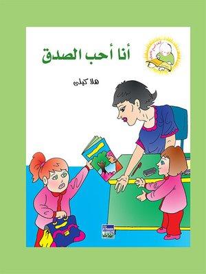 cover image of سلسلة كيف أكون الأفضل: أنا أحب الصدق
