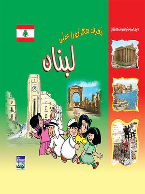 cover image of تعرف مع نورا على : لبنان