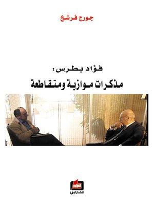 cover image of فؤاد بطرس - مذكرات موازية ومتقاطعة
