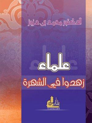 cover image of علماء زهدوا في الشهرة