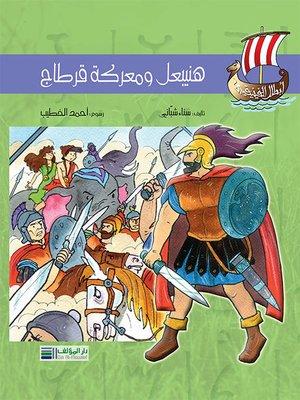 cover image of أبطال الفينيقيين: هنيبعل ومعركة قرطاج