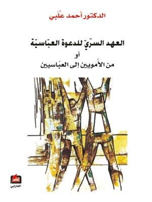 cover image of العهد السري للدعوة العباسية أو من الامويين إلى العباسيين