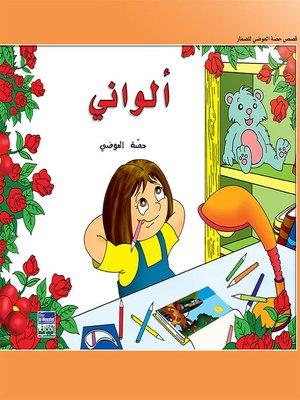 cover image of حكايات حصة العوضي للصغار: ألواني