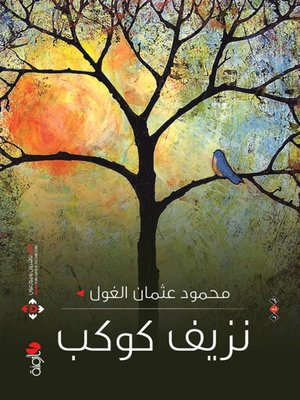 cover image of نزيف كوكب