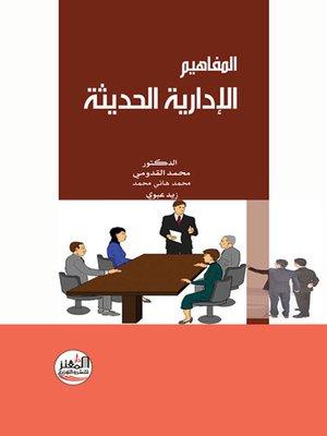 cover image of المفاهيم الإدارية الحديثة