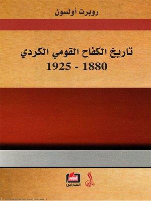 cover image of تاريخ الكفاح القومي الكردي 1880-1925