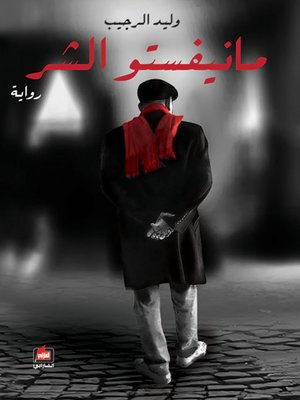 cover image of مانيفستو الشر