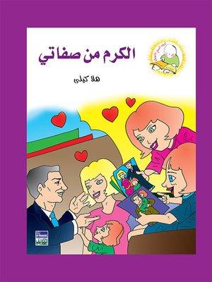 cover image of سلسلة كيف أكون الأفضل: الكرم من صفاتي