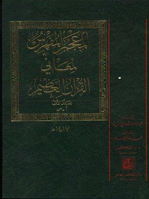 cover image of المعجم المفهرس لمعاني القرآن العظيم