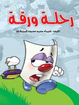 cover image of رحلة ورقة