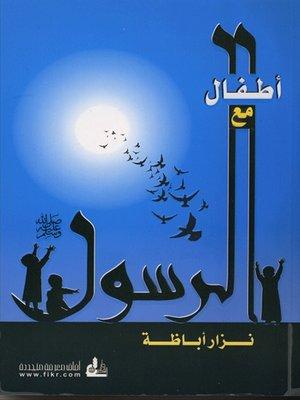 cover image of أطفال مع الرسول