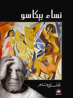 cover image of نساء بيكاسو