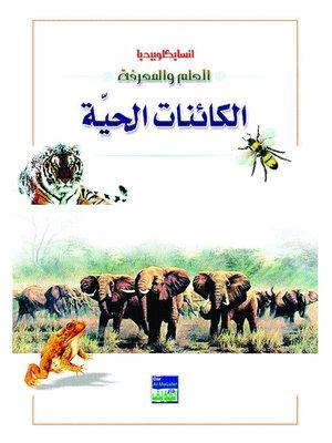 cover image of انسايكلوبيديا العلم والمعرفة : الكائنات الحية