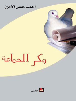 cover image of وكر الحمامة