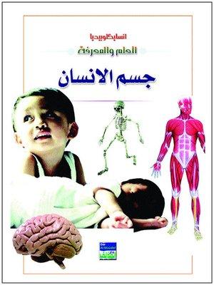 cover image of انسايكلوبيديا العلم والمعرفة : جسم الانسان