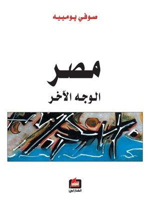 cover image of مصر الوجه الآخر