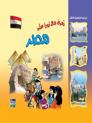 cover image of تعرف مع نورا على : مصر