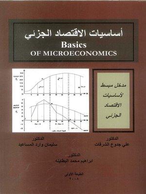 cover image of أساسيات الاقتصاد الجزئي