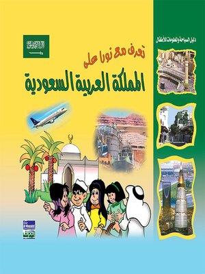 cover image of تعرف مع نورا على : السعودية