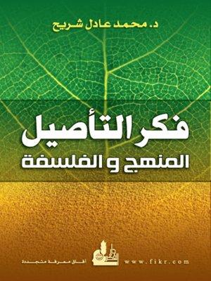 cover image of فكر التأصيل المنهج والفلسفة