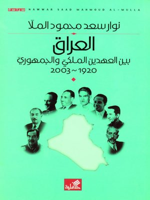 cover image of العراق بين العهدين الملكي والجمهوري 1920 - 2003