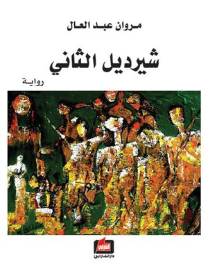 cover image of شيرديل الثاني