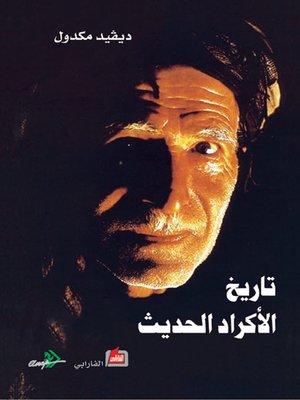 cover image of تاريخ الأكراد الحديث