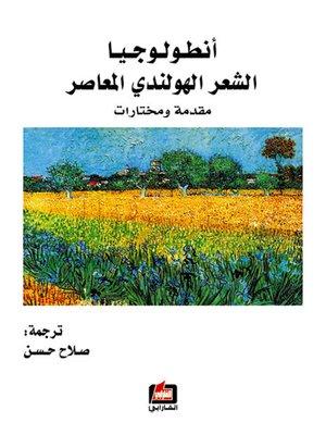 cover image of أنطولوجيا الشعر الهولندي المعاصر