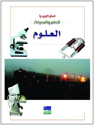 cover image of انسايكلوبيديا العلم والمعرفة : العلوم