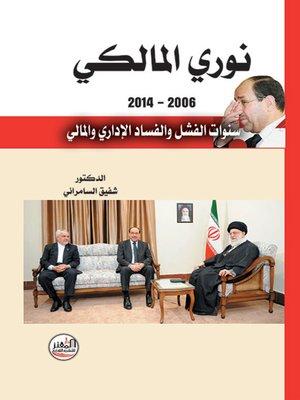 cover image of نوري المالكي 2006 - 2014