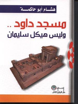 cover image of مسجد داود .. وليس هيكل سليمان