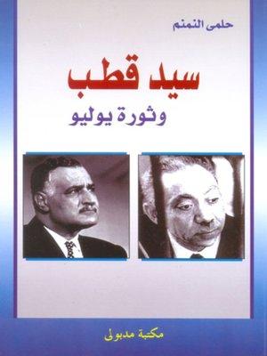 cover image of سيد قطب وثورة يوليو