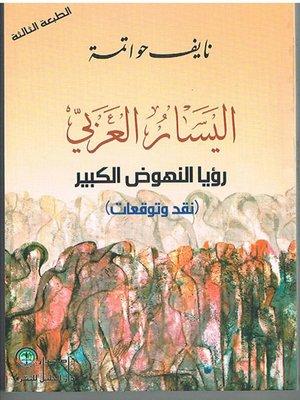 cover image of اليسار العربي رؤيا النهوض الكبير-نقد وتوقعات