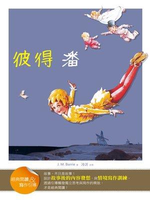 cover image of 彼得潘 (經典閱讀&寫作引導) (Peter Pan  (Classic Reader & Writing Guide))