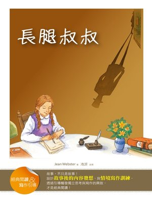 cover image of 長腿叔叔【經典閱讀&寫作引導】(25K軟皮精裝)