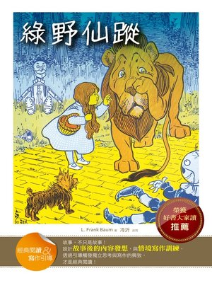 cover image of 綠野仙蹤 (經典閱讀&寫作引導) (The Wizard of Oz (Classic Reader & Writing Guide))