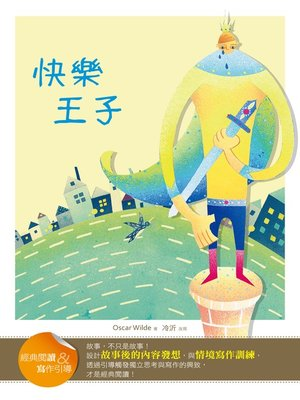 cover image of 快樂王子 (經典閱讀&寫作引導) (The Happy Prince (Classic Reader & Writing Guide))