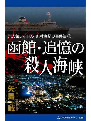 cover image of 元人気アイドル・紅林真紀の事件簿(1) 函館・追憶の殺人海峡: 本編